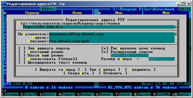 FTP-клиент FAR через Wingate