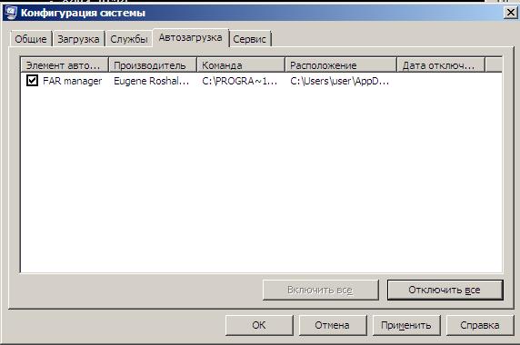 Утилита конфигурирования  автозагрузки Windows 7 msconfig.exe