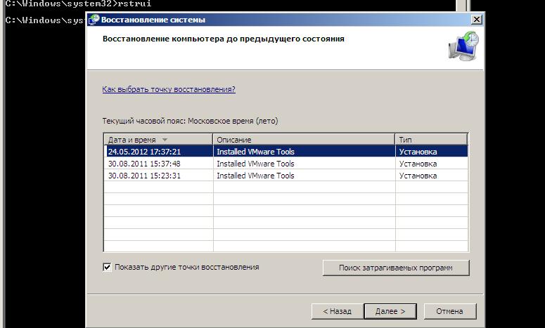 Выбор точки восстановление системы Windows 7