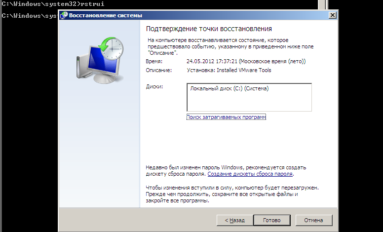 Выбранная точка восстановления системы Windows 7
