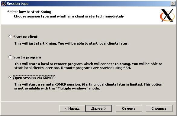 Xming - режим XDMCP